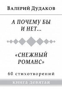 Валерий Дудаков -А почему бы и нет… «Снежный романс»