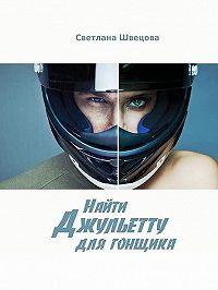 Светлана Швецова -Найти Джульетту для гонщика