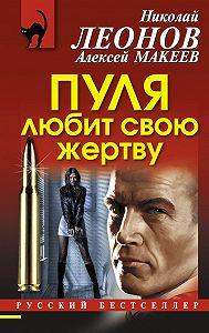 Алексей Макеев -Пуля любит свою жертву