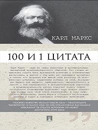 Мария Рубцова -Маркс К. 100 и 1 цитата