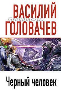 Василий Головачев -Черный человек