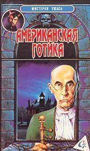 Роберт Блох -Американская готика
