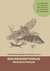 А. Шариков -Проверочные задания по зоологии. Часть 2. Позвоночные животные