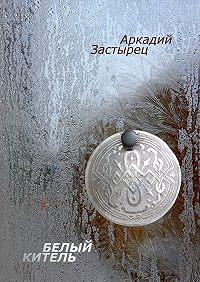 Аркадий Застырец -Белый китель
