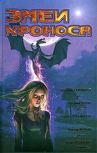 Сборник -Фантастика 2009: Выпуск 2. Змеи Хроноса