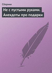 Сборник -Не с пустыми руками. Анекдоты про подарки