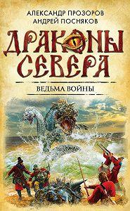 Александр Прозоров -Ведьма войны