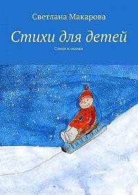 Светлана Макарова -Стихи для детей. Стихи и сказки