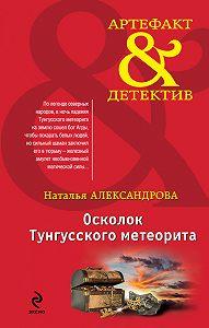 Наталья Александрова -Осколок Тунгусского метеорита