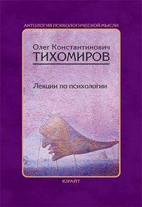 Олег Тихомиров - Лекции по психологии