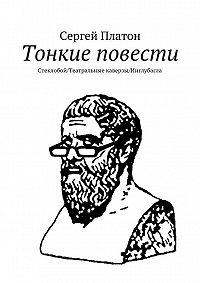 Сергей Платон - Тонкие повести. Стеклобой/Театральные каверзы/Инглубагла