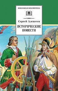 Сергей Петрович Алексеев -Исторические повести