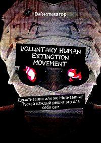 De'мотиватор -Voluntary Human Extinction Movement. Демотивация илиже Мотивация? Пускай каждый решит это для себясам