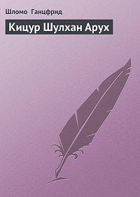 Шломо Ганцфрид - Кицур Шулхан Арух