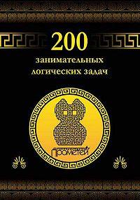 Дмитрий Алексеевич Гусев - 200 занимательных логических задач