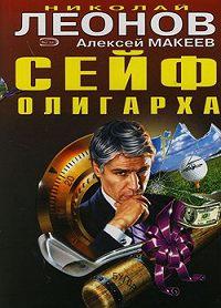 Николай Леонов, Алексей Макеев - Должники