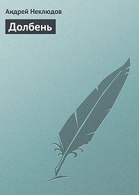 Андрей Неклюдов - Долбень