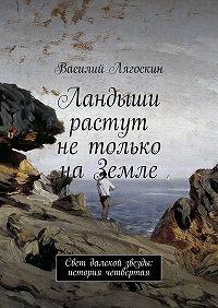 Василий Лягоскин -Ландыши растут нетолько наЗемле. Свет далекой звезды: история четвертая