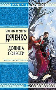 Марина и Сергей Дяченко -Долина Совести