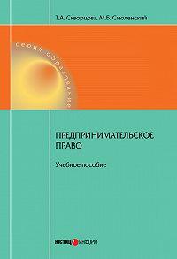 Т. А. Скворцова -Предпринимательское право. Учебное пособие