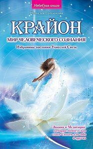 Наталья Сотникова - Крайон: мир человеческого сознания. Избранные послания Учителей Света