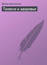 Ирина Красоткина -Талассо и здоровье