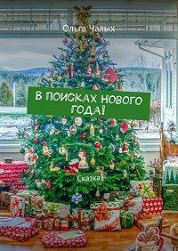 Ольга Чалых - В поисках Нового года! Сказка