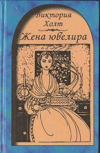 Виктория Холт -Жена ювелира