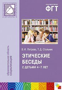 Т. Д. Стульник -Этические беседы с детьми 4–7 лет: Нравственное воспитание в детском саду. Пособие для педагогов и методистов