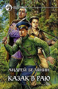 Андрей Белянин -Казак в Раю