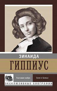 Зинаида Николаевна Гиппиус - Ласковая кобра. Своя и Божья