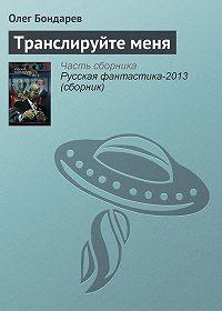 Олег Бондарев -Транслируйте меня