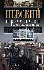 Л. А. Кирикова -Невский проспект. Дом за домом