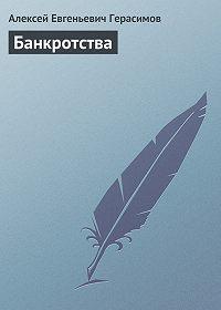 Алексей Евгеньевич Герасимов -Банкротства