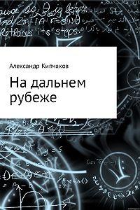 Александр Кипчаков -На дальнем рубеже