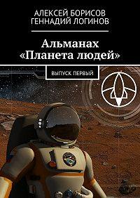 Алексей Борисов -Альманах «Планета людей». Выпуск первый
