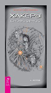 Андрей Реутов -Хакеры сновидений