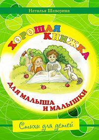 Наталья Шаверина - Хорошая книжка для малыша ималышки