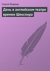 Сергей Варшер -День ванглийском театре времен Шекспира