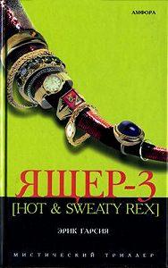Эрик Гарсия - Ящер-3 [Hot & sweaty rex]