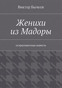 Виктор Бычков - Женихи изМадоры