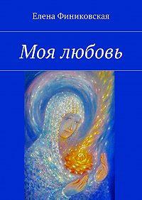 Елена Финиковская -Моя любовь