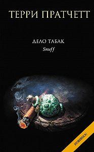 Терри Пратчетт -Дело табак