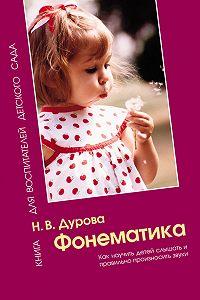 Н. В. Дурова -Фонематика. Как научить детей слышать и правильно произносить звуки. Методическое пособие