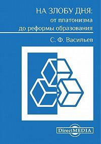 Сергей Васильев -На злобу дня: от платонизма до реформы образования