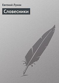 Евгений Лукин -Словесники