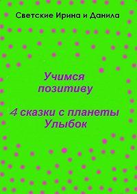 Ирина Светская -Учимся позитиву