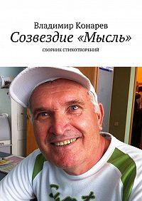 Владимир Конарев -Созвездие «Мысль». Сборник стихотворений