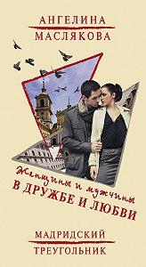 Ангелина Маслякова -Женщины и мужчины в дружбе и любви. Мадридский треугольник