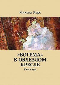 Михаил Карс -«Богема» воблезлом кресле